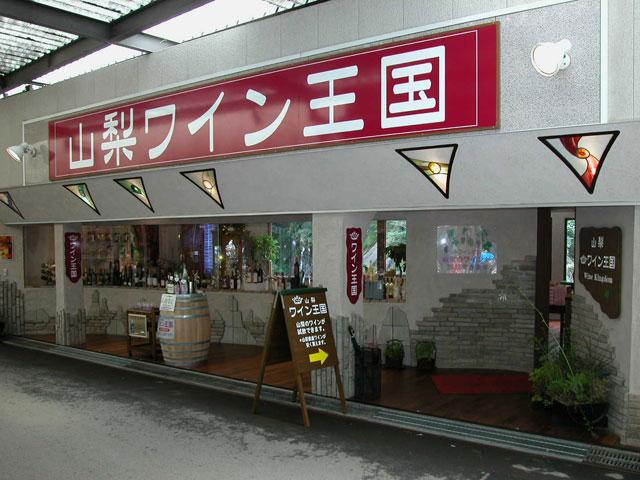 山梨ワイン王国仙娥滝店