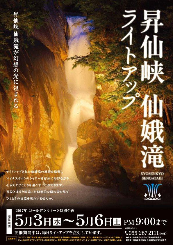 昇仙峡 仙娥滝 ライトアップ