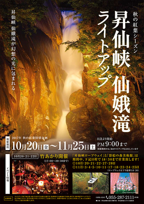 仙娥滝ライトアップ