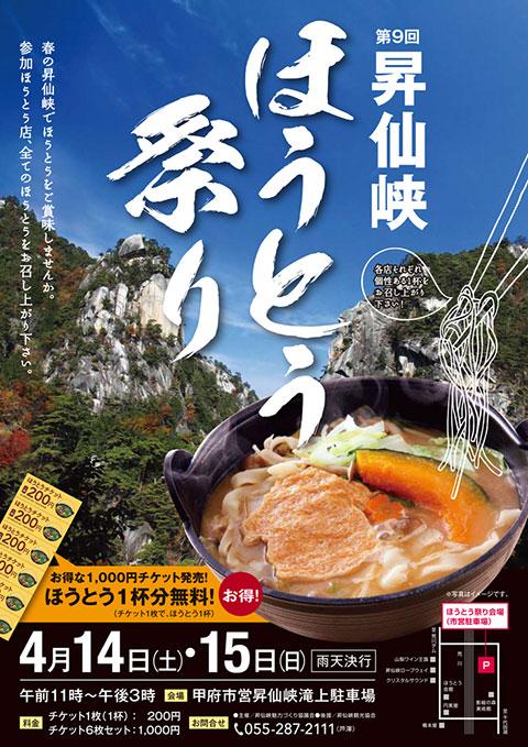 第9回 昇仙峡ほうとう祭に参加します!
